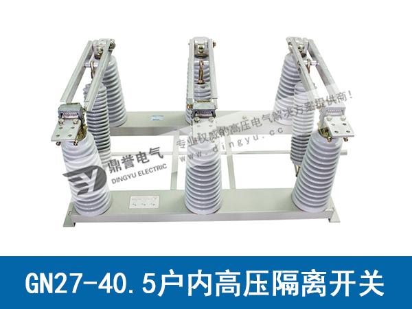 GN27-40.5户内高压隔离开关