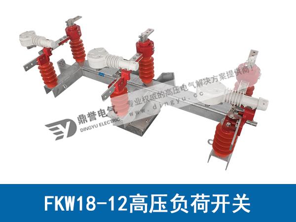 FKW18-12高压负荷开关