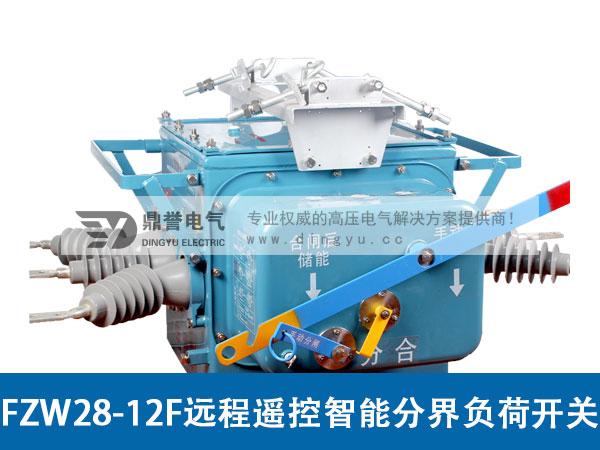 FZW28-12F远程遥控智能分界负荷开关
