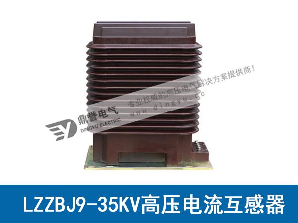 LZZBJ9-35系列35kV户内电流互感器