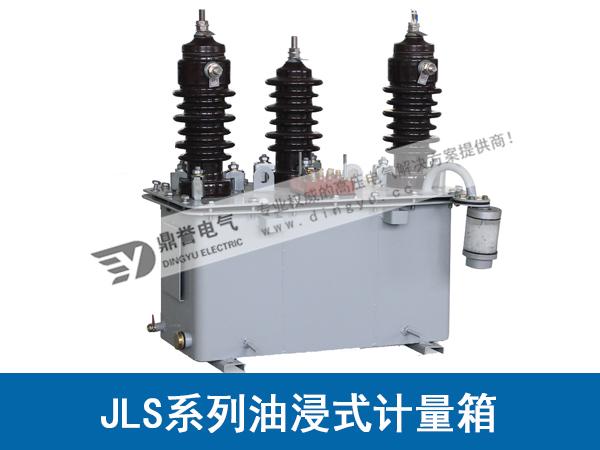 JLS-10KV油浸式计量箱