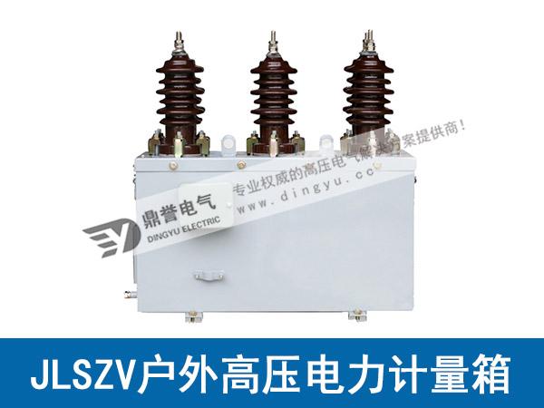 JLSZV-10W户外高压电力计量箱
