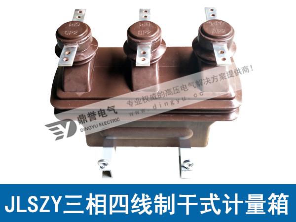 JLSZY-10系列10kV干式分体式组合互感器