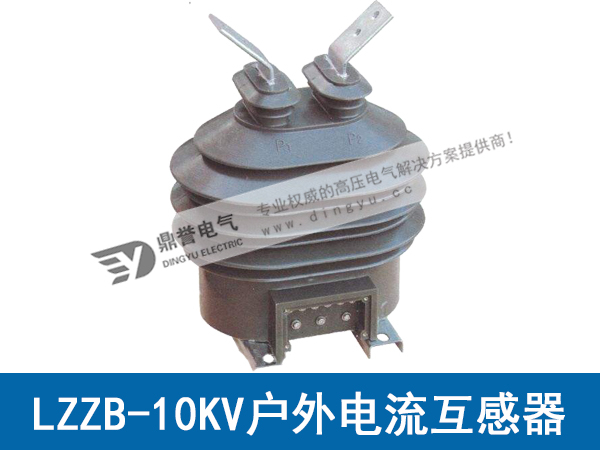 LZZBW-10kv户外电流互感器