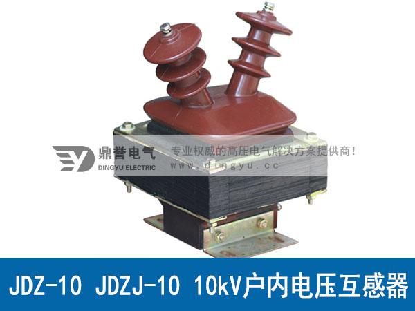 JDZ-10(JDZJ-10)系列10KV电压互感器