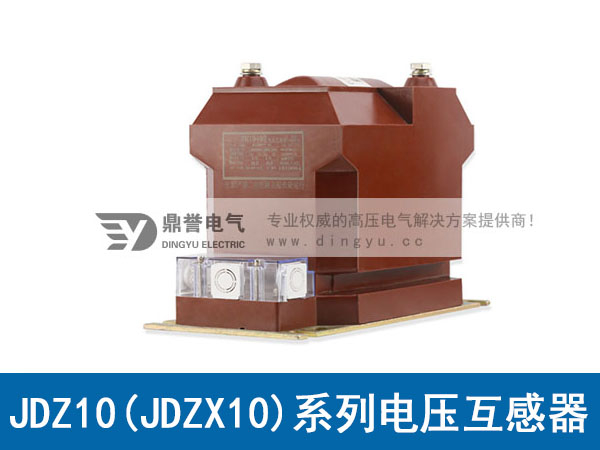 JDZ10(JDZX10)系列10kV户内电压互感器