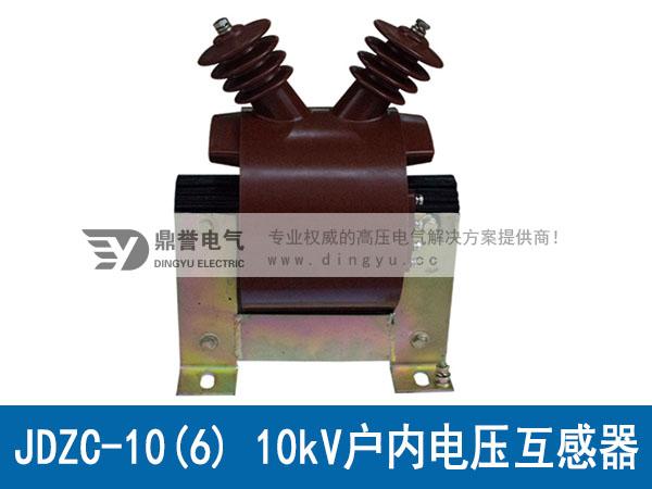 JDZC-10(6) 10kV电压互感器