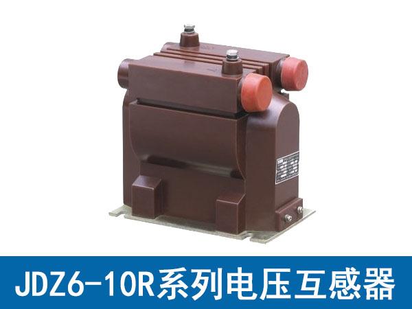 JDZ6-10R系列电压互感器