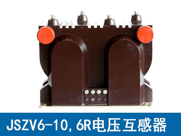 JSZV6-10,6R电压互感器