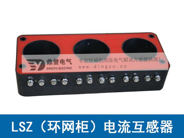 LSZ环网柜充气柜组合互感器